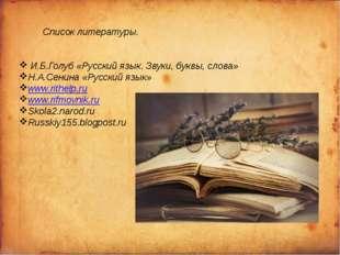 Список литературы. И.Б.Голуб «Русский язык. Звуки, буквы, слова» Н.А.Сенин
