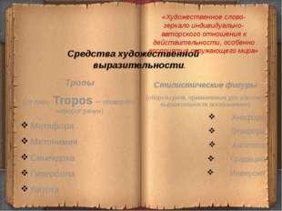 Тропы (от греч. Tropos – «поворот», «оборот речи») Метафора Метонимия Синекдо