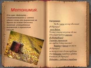 Метонимия. (От греч. Metonymia – «переименование» )- замена одного слова или