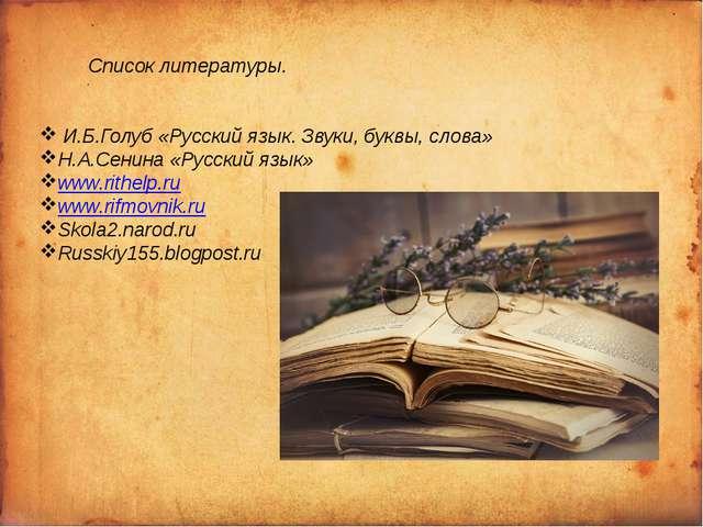 Список литературы. И.Б.Голуб «Русский язык. Звуки, буквы, слова» Н.А.Сенин...