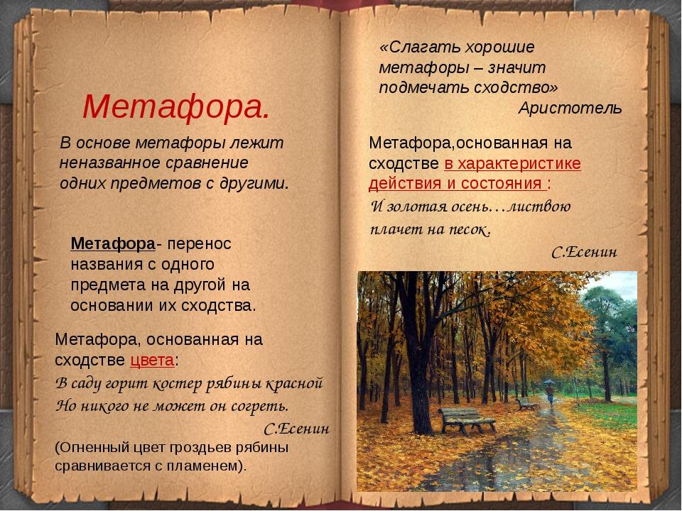Метафора. «Слагать хорошие метафоры – значит подмечать сходство» Аристотель В...
