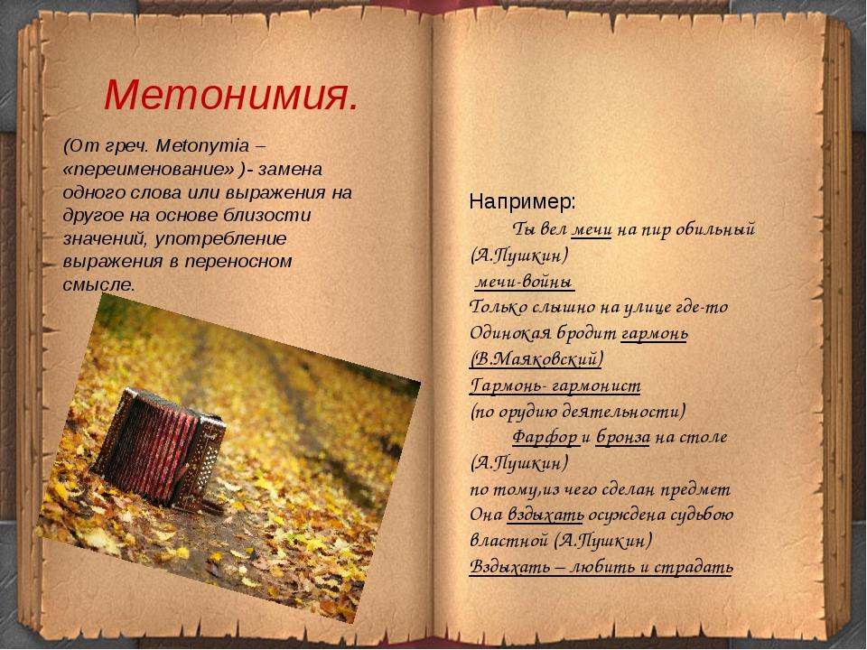 Метонимия. (От греч. Metonymia – «переименование» )- замена одного слова или...