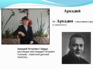 От Аркадия - счастливая страна (с греческого). Аркадий Аркадий Петрович Гайда