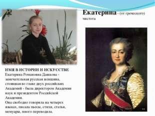 Екатерина - (от греческого) чистота ИМЯ В ИСТОРИИ И ИСКУССТВЕ Екатерина Роман