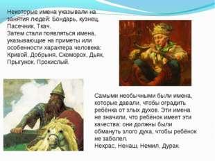 Некоторые имена указывали на занятия людей: Бондарь, кузнец, Пасечник, Ткач.