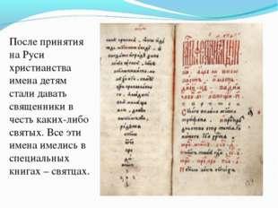 После принятия на Руси христианства имена детям стали давать священники в чес