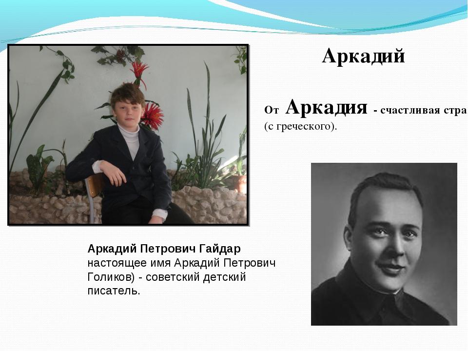 От Аркадия - счастливая страна (с греческого). Аркадий Аркадий Петрович Гайда...