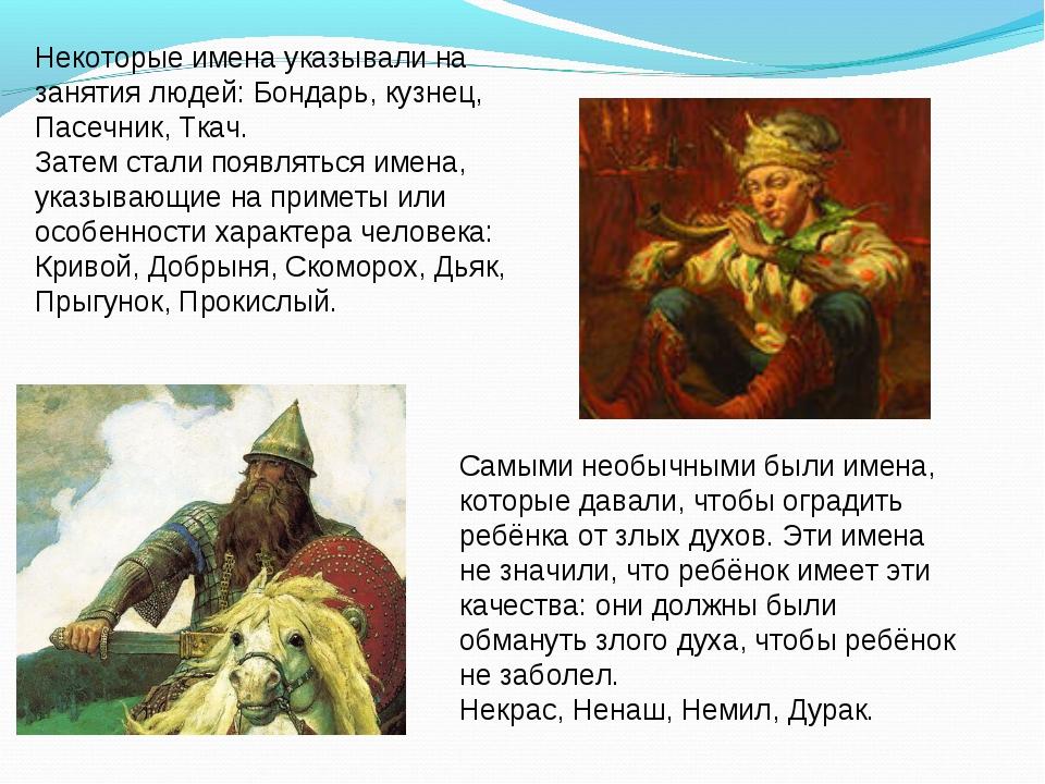 Некоторые имена указывали на занятия людей: Бондарь, кузнец, Пасечник, Ткач....