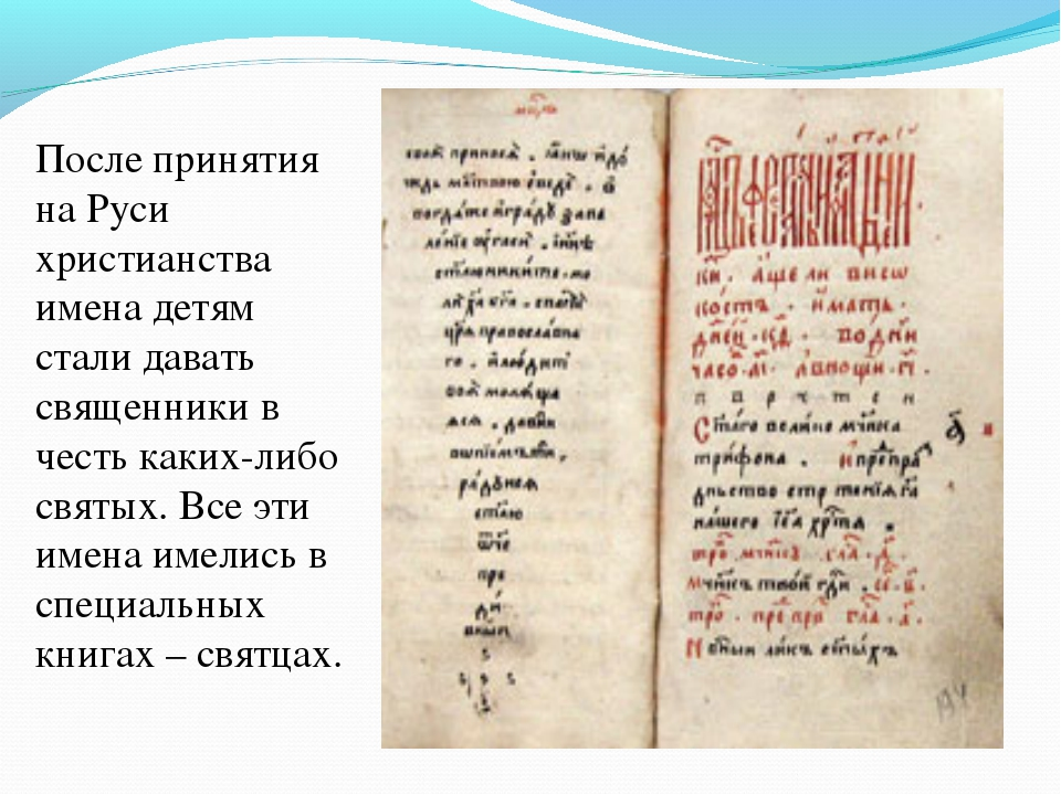 После принятия на Руси христианства имена детям стали давать священники в чес...