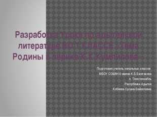 Разработка Урока по адыгейской литературе ВО 1 КЛАССЕ «Тема Родины в лирике К