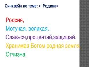 Синквейн по теме: « Родина» Россия, Могучая, великая. Славься,процветай,защи