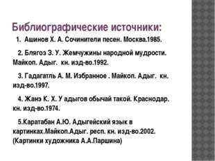 Библиографические источники: 1. Ашинов Х. А. Сочинители песен. Москва.1985. 2