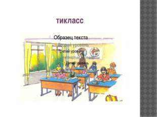 тикласс