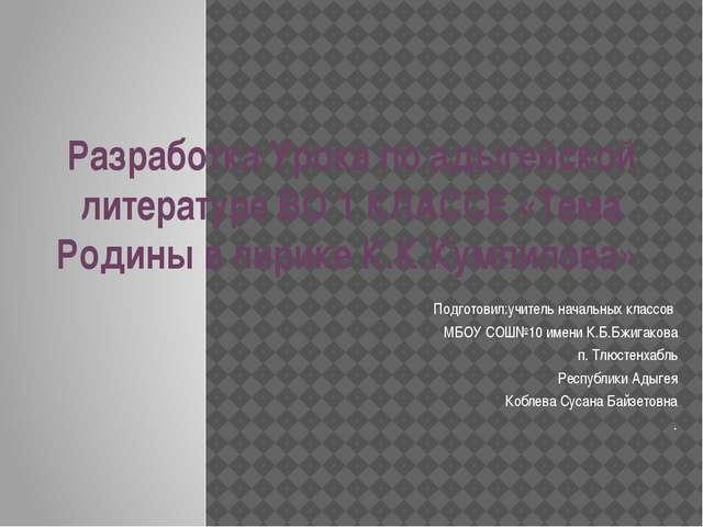 Разработка Урока по адыгейской литературе ВО 1 КЛАССЕ «Тема Родины в лирике К...