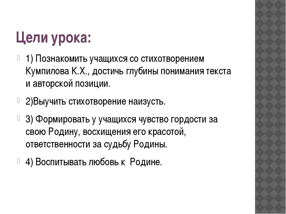 Цели урока: 1) Познакомить учащихся со стихотворением Кумпилова К.Х., достичь...
