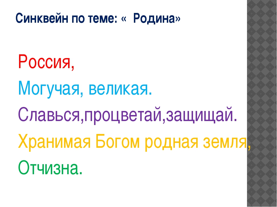 Синквейн по теме: « Родина» Россия, Могучая, великая. Славься,процветай,защи...