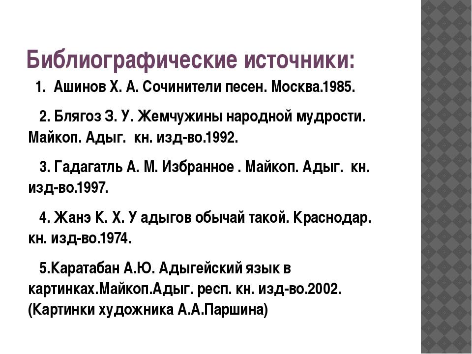 Библиографические источники: 1. Ашинов Х. А. Сочинители песен. Москва.1985. 2...