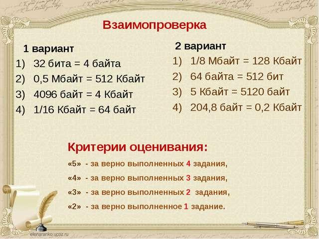 Взаимопроверка Критерии оценивания: «5» - за верно выполненных 4 задания, «4»...