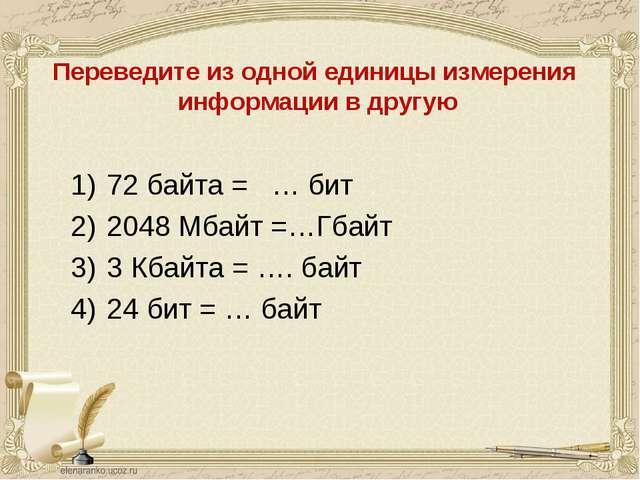 72 байта = … бит 2048 Мбайт =…Гбайт 3 Кбайта = …. байт 24 бит = … байт Переве...