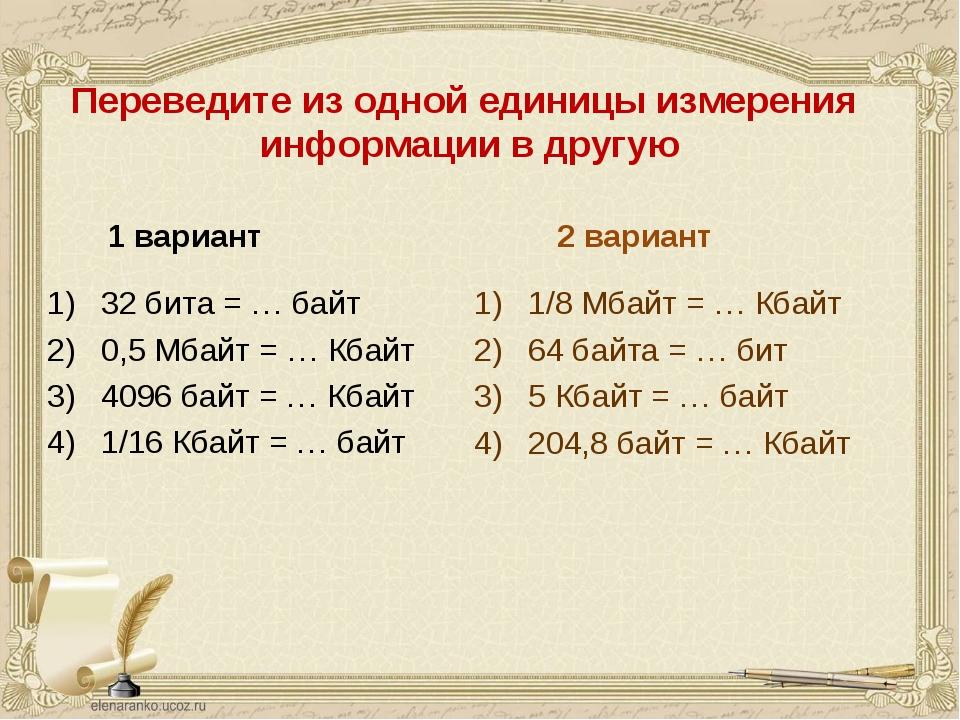 Переведите из одной единицы измерения информации в другую 32 бита = … байт 0,...
