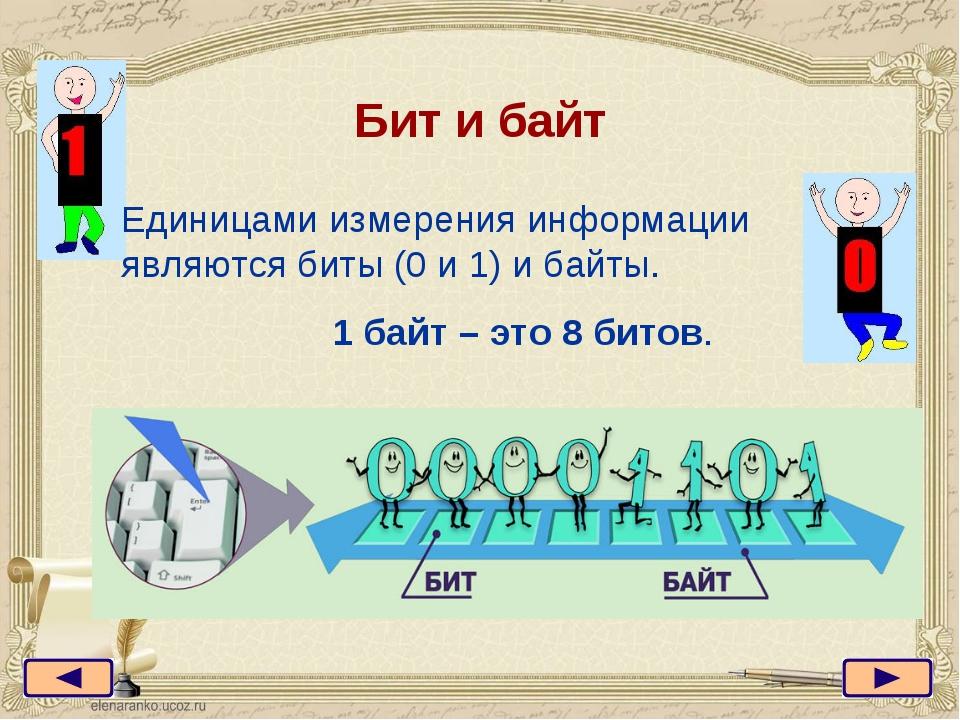 Бит и байт Единицами измерения информации являются биты (0 и 1) и байты. 1 ба...