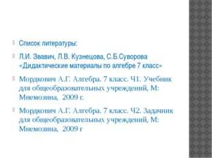 Список литературы: Л.И. Звавич, Л.В. Кузнецова, С.Б.Суворова «Дидактические
