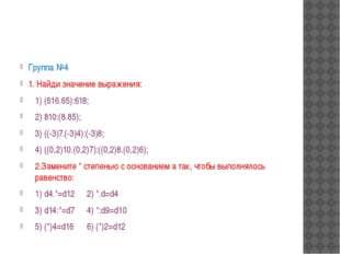 Группа №4 1. Найди значение выражения: 1) (616.65):618; 2) 810:(8.85); 3) ((