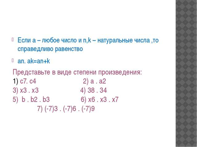 Если а – любое число и n,k – натуральные числа ,то справедливо равенство аn....