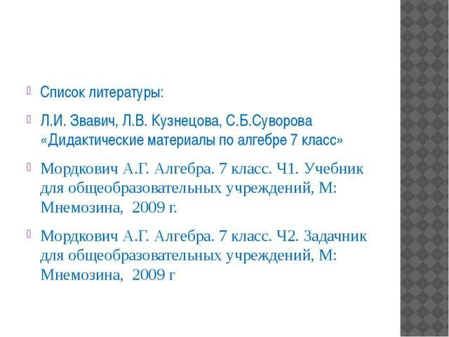 Список литературы: Л.И. Звавич, Л.В. Кузнецова, С.Б.Суворова «Дидактические...