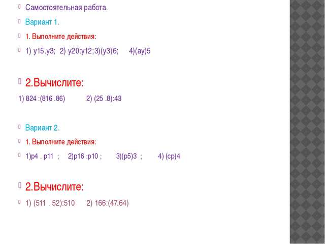 Самостоятельная работа. Вариант 1. 1. Выполните действия: 1) y15.y3;2) y20:y...