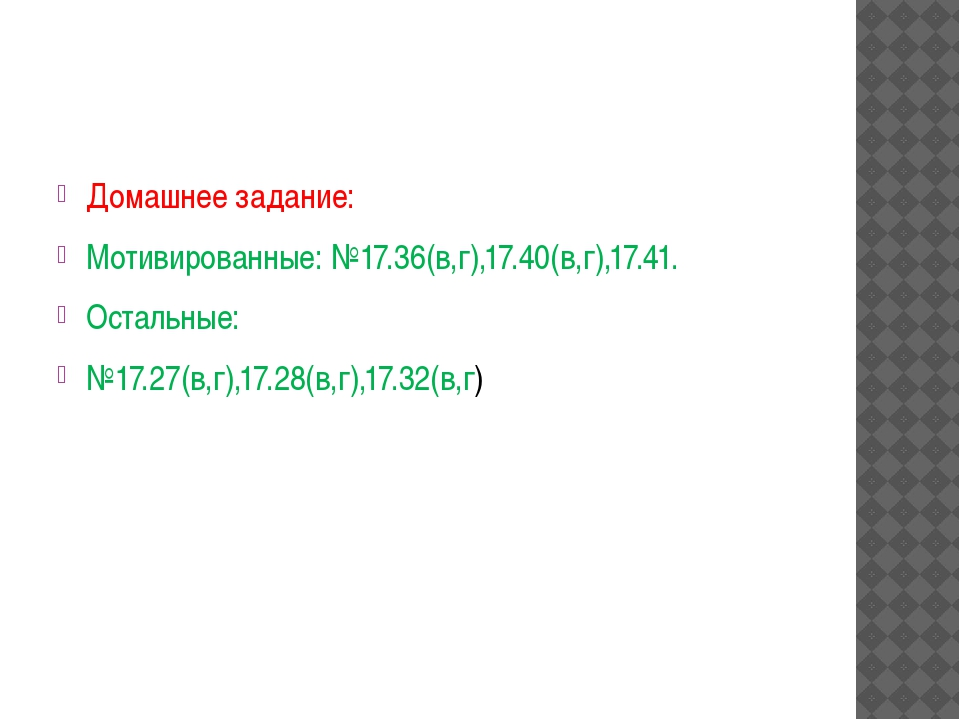 Домашнее задание: Мотивированные: №17.36(в,г),17.40(в,г),17.41. Остальные: №...