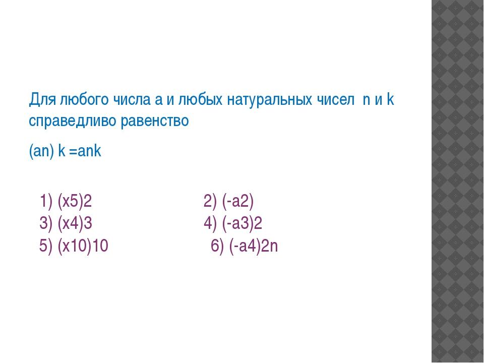 Для любого числа а и любых натуральных чисел n и k справедливо равенство (an...