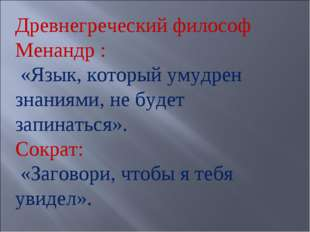 Древнегреческий философ Менандр : «Язык, который умудрен знаниями, не будет з