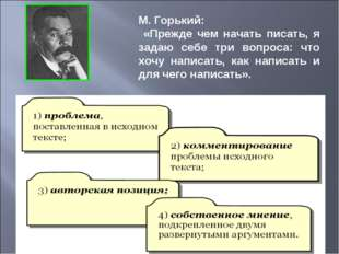 М. Горький: «Прежде чем начать писать, я задаю себе три вопроса: что хочу нап
