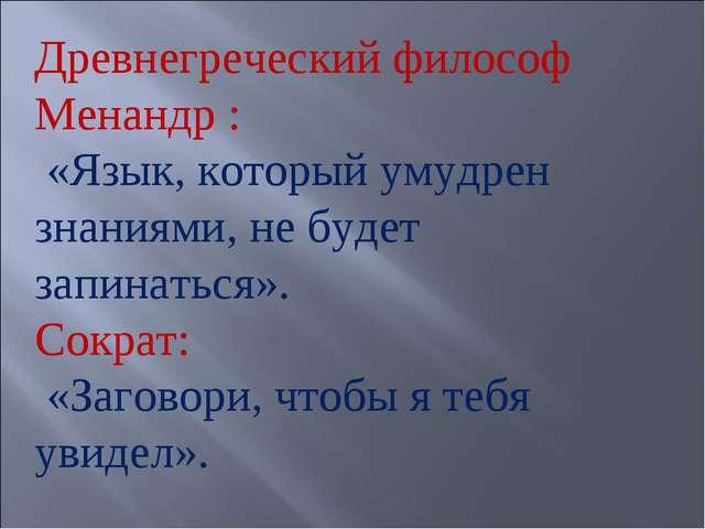 Древнегреческий философ Менандр : «Язык, который умудрен знаниями, не будет з...