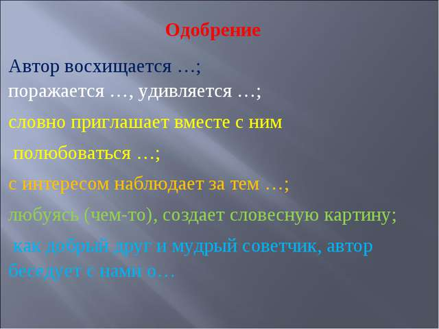 Одобрение Автор восхищается …; поражается …, удивляется …; словно приглашает...
