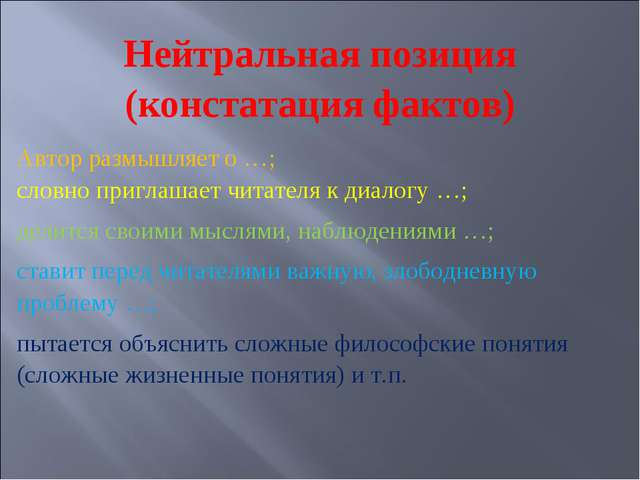 Нейтральная позиция (констатация фактов) Автор размышляет о …; словно приглаш...