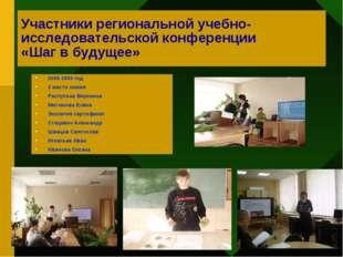 Участники региональной учебно-исследовательской конференции «Шаг в будущее» 2