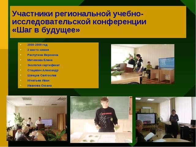 Участники региональной учебно-исследовательской конференции «Шаг в будущее» 2...