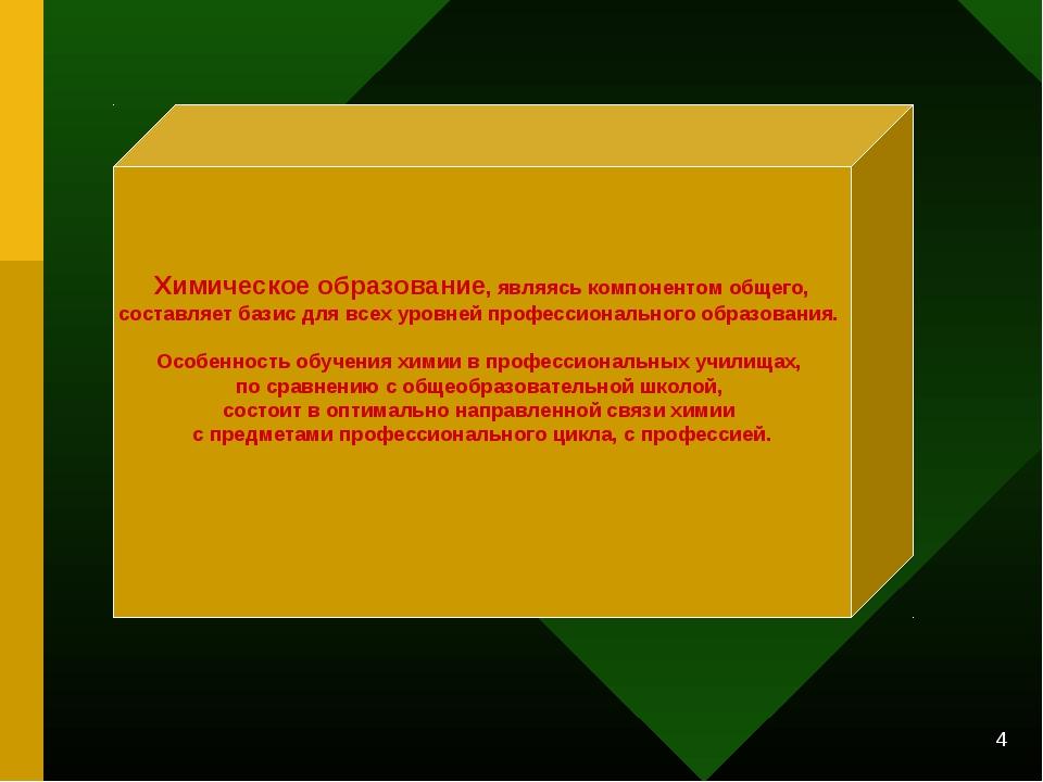 * Химическое образование, являясь компонентом общего, составляет базис для вс...