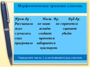 Морфологические признаки глаголов. Прош.вр . Наст. Вр. Буд.вр. Рассказали не