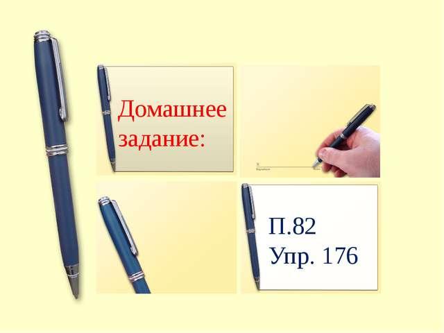 Домашнее задание: П.82 Упр. 176