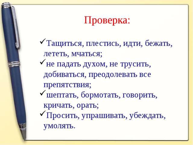 Проверка: Тащиться, плестись, идти, бежать, лететь, мчаться; не падать духом,...