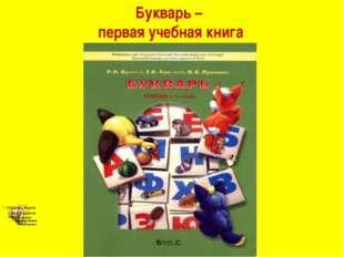 Букварь – первая учебная книга