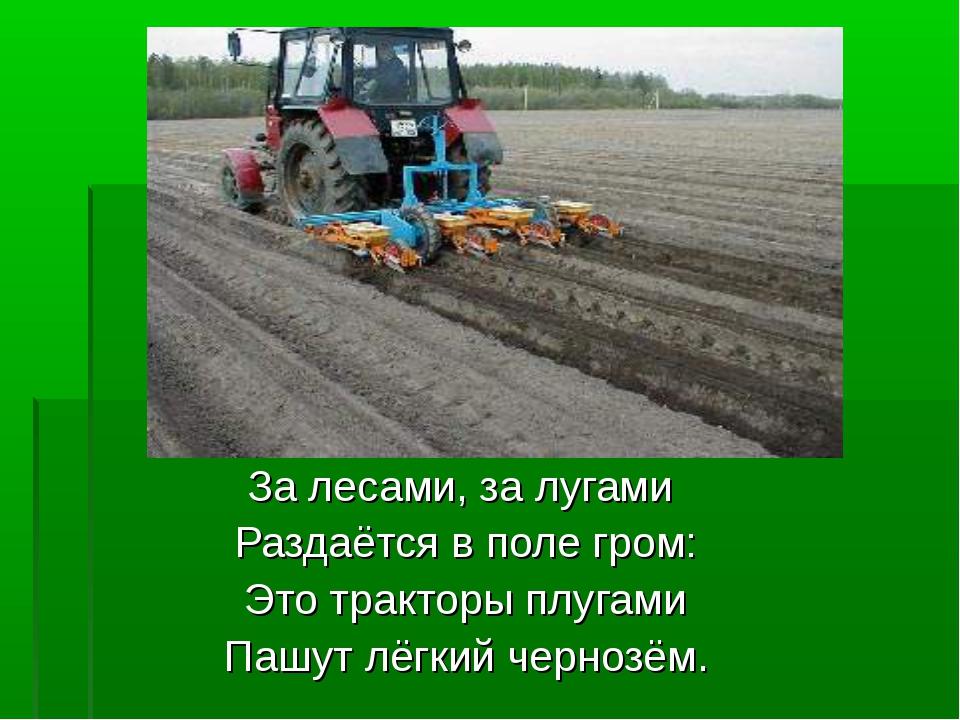 За лесами, за лугами Раздаётся в поле гром: Это тракторы плугами Пашут лёгкий...