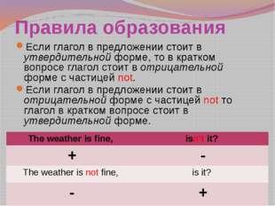 Правила образования Если глагол в предложении стоит в утвердительной форме, т