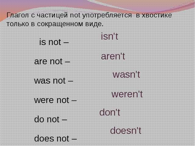 Глагол с частицей not употребляется в хвостике только в сокращенном виде. is...