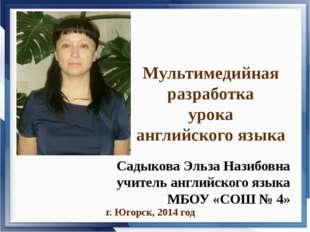 Мультимедийная разработка урока английского языка г. Югорск, 2014 год Садыков
