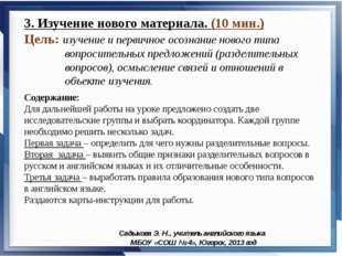 3. Изучение нового материала. (10 мин.) Цель: изучение и первичное осознание