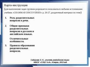 Садыкова Э. Н., учитель английского языка МБОУ «СОШ № 4», Югорск, 2013 год Ка
